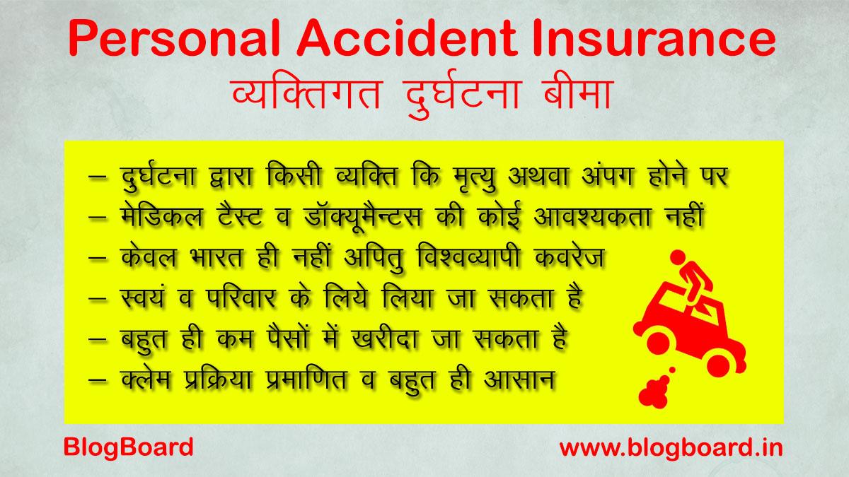 Must for All Personal Accident Policy (व्यक्तिगत दुर्घटनाबीमा)