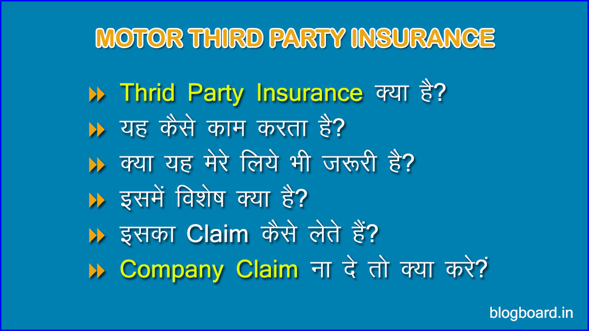 What is Motor Third PartyInsurance?